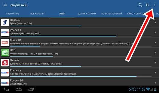 Como configurar IPTV no Xiaomi Mi Box S 4K